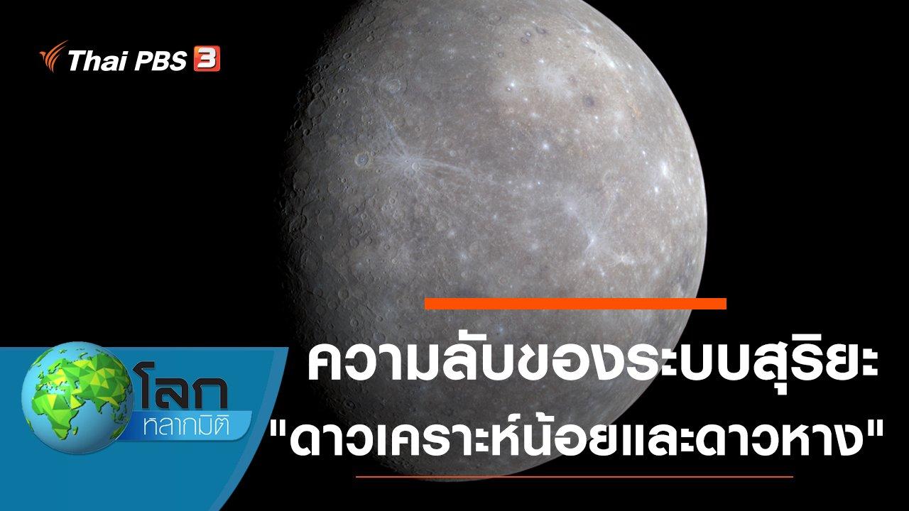 โลกหลากมิติ - ความลับของระบบสุริยะ ตอน ดาวเคราะห์น้อยและดาวหาง