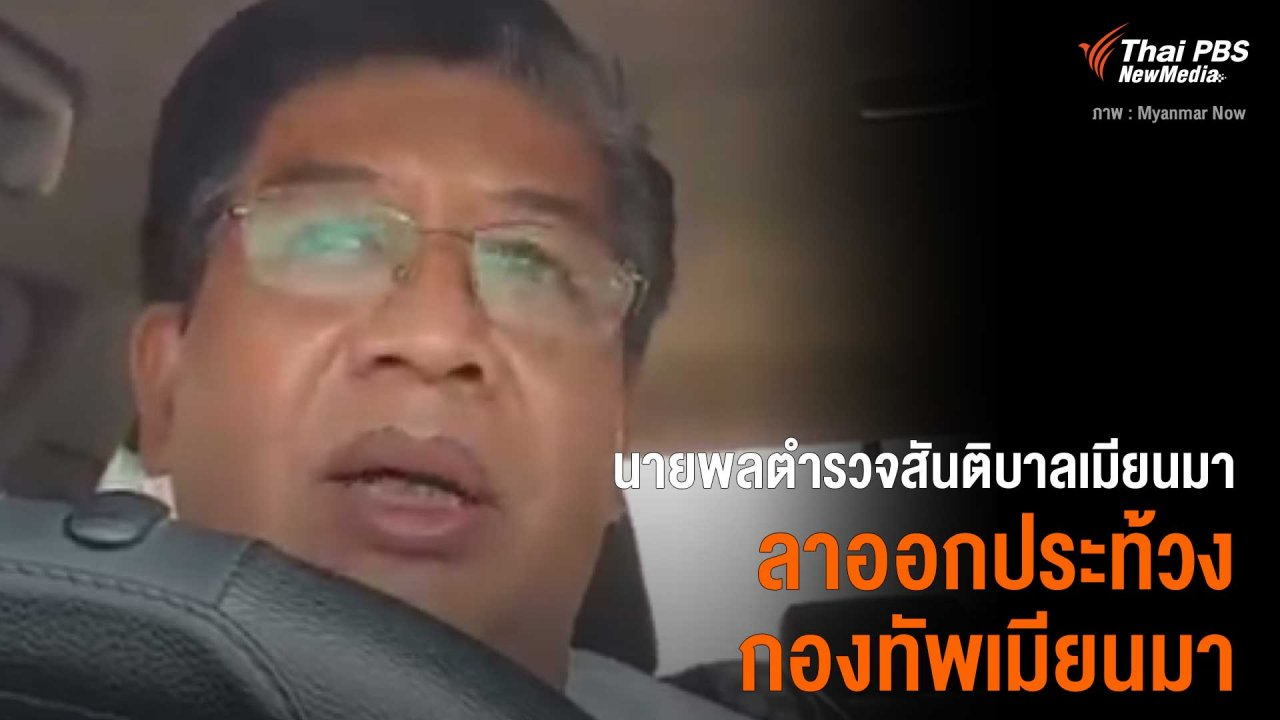วิกฤตการเมืองเมียนมา - นายพลตำรวจสันติบาลเมียนมา ลาออกประท้วงกองทัพเมียนมา