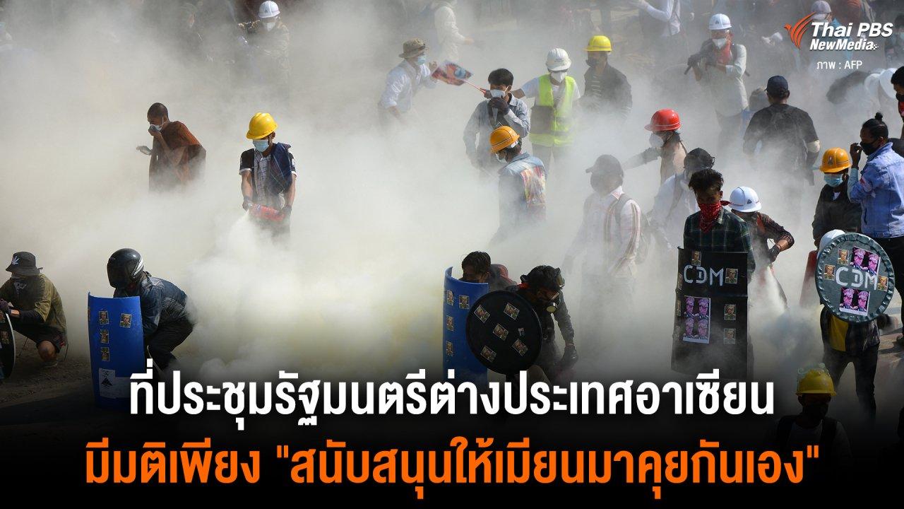 """วิกฤตการเมืองเมียนมา - ที่ประชุมรัฐมนตรีต่างประเทศอาเซียนมีมติเพียง """"สนับสนุนให้เมียนมาคุยกันเอง"""""""