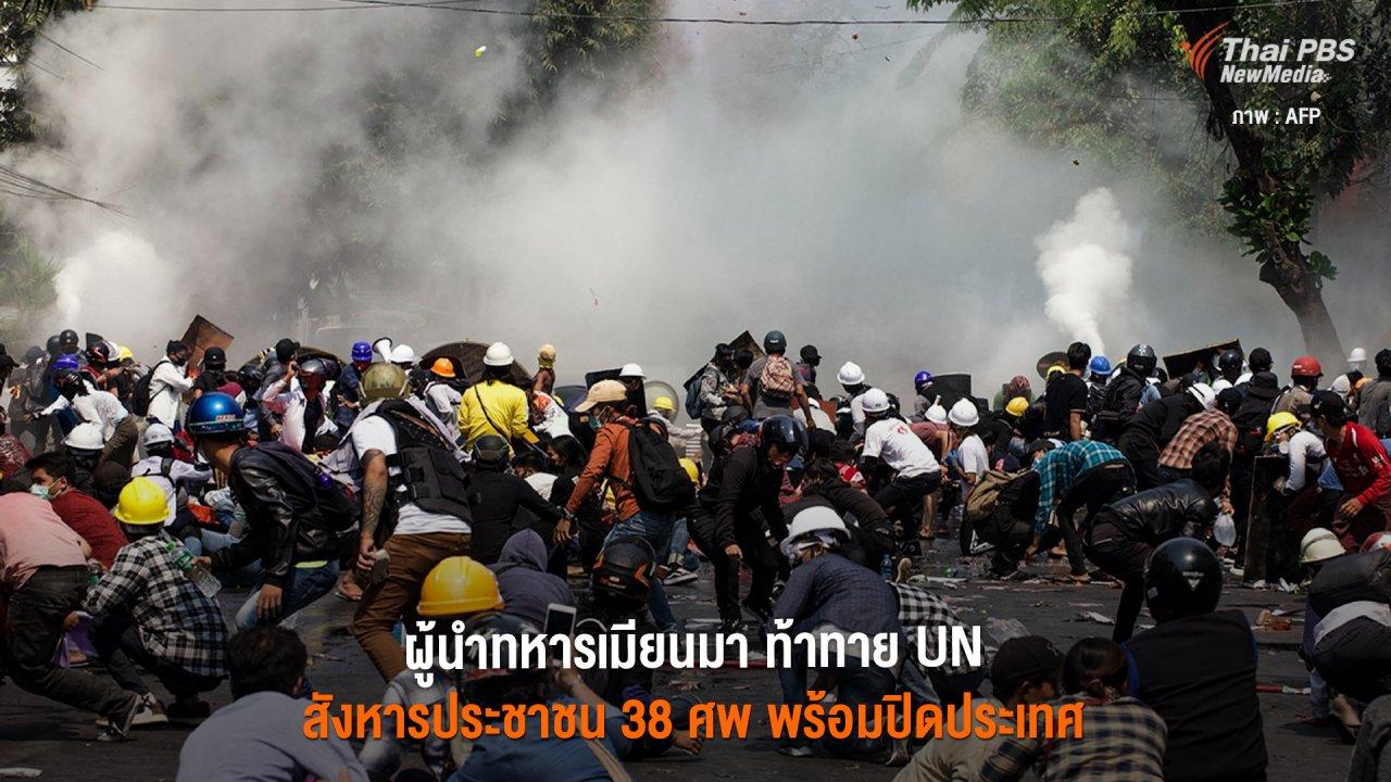 วิกฤตการเมืองเมียนมา - ผู้นำทหารเมียนมา ท้าทาย UN สังหารประชาชน 38 ศพ พร้อมปิดประเทศ