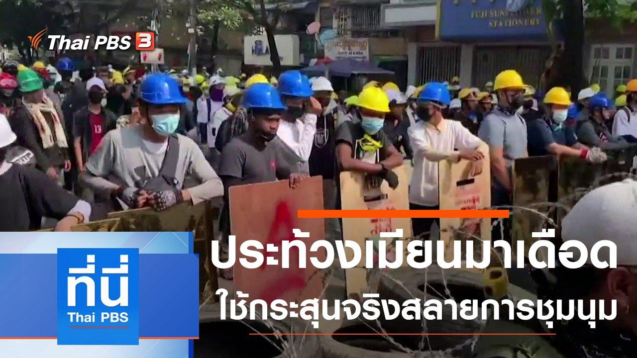ที่นี่ Thai PBS - ประเด็นข่าว (3 มี.ค. 64)