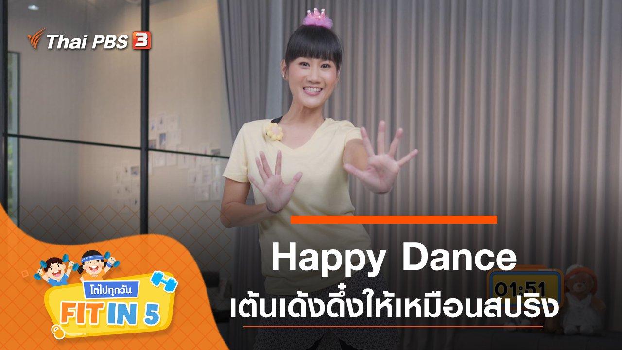 Fit in 5 โตไปทุกวัน - Happy Dance : เต้นเด้งดึ๋งให้เหมือนสปริง