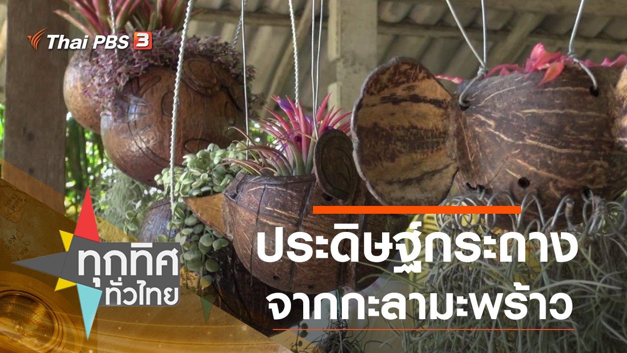 ทุกทิศทั่วไทย - ประเด็นข่าว (4 มี.ค. 64)