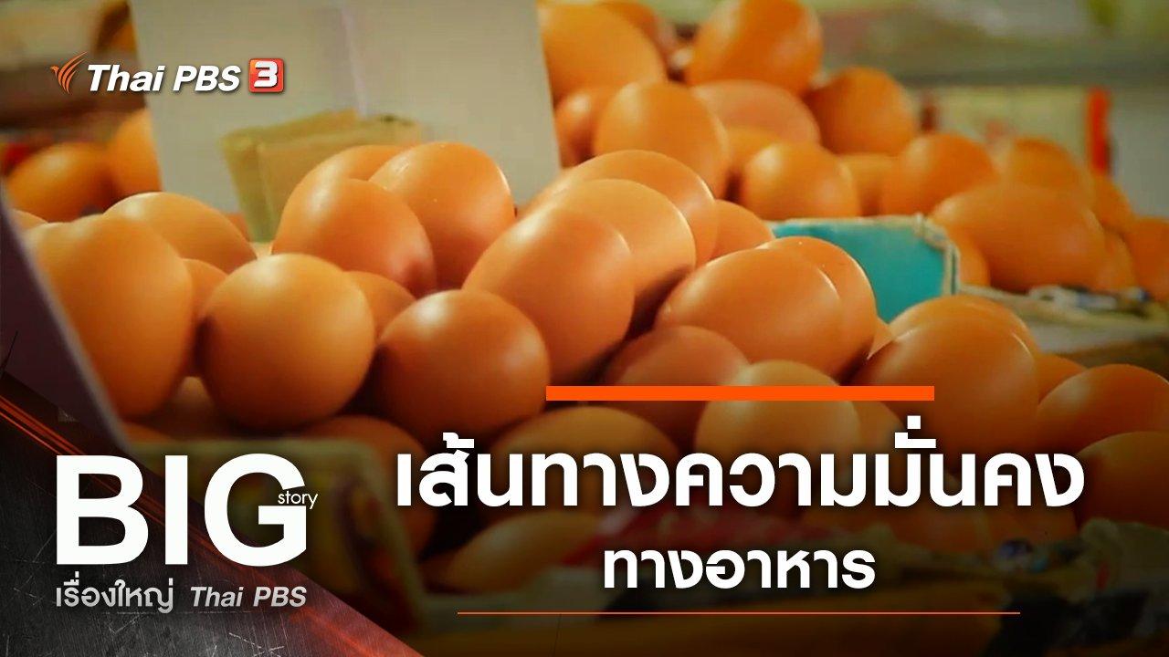 Big Story เรื่องใหญ่ Thai PBS - เส้นทางความมั่นคงทางอาหาร
