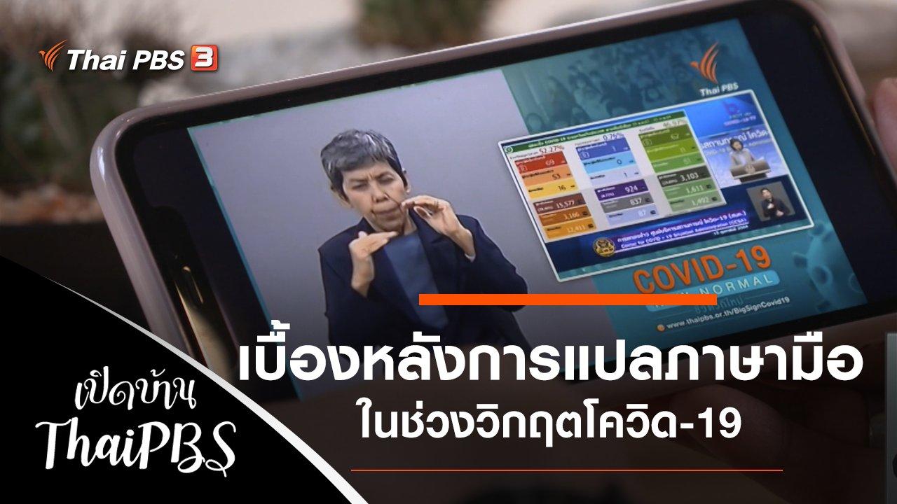 เปิดบ้าน Thai PBS - เบื้องหลังการแปลภาษามือในช่วงวิกฤตโควิด-19