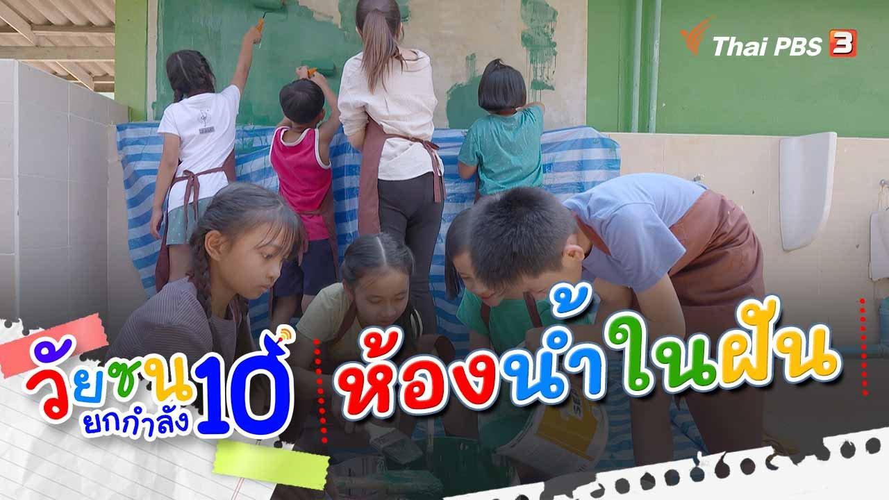 ละคร วัยซนยกกำลัง 10 - ห้องน้ำในฝัน
