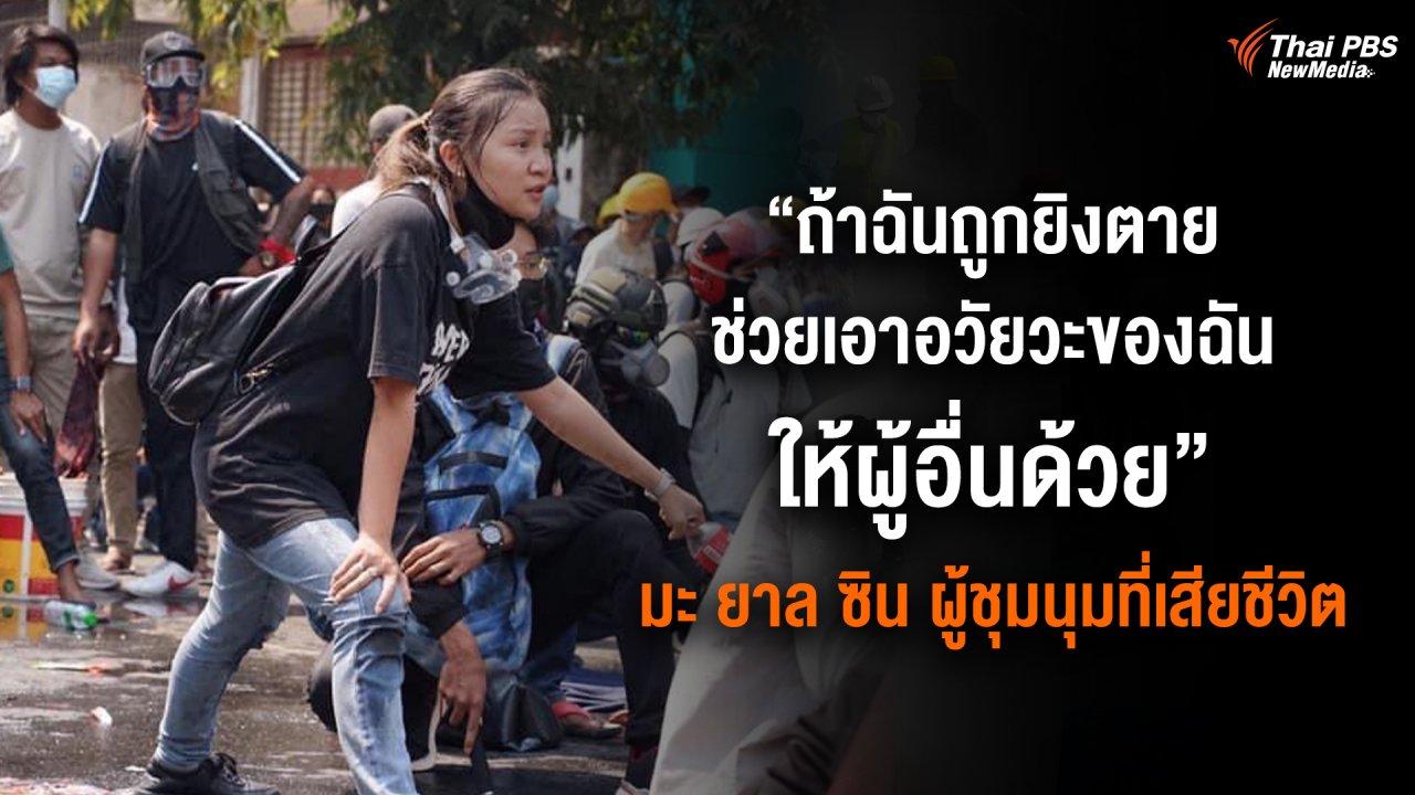 """วิกฤตการเมืองเมียนมา - """"ถ้าฉันถูกยิงตาย ช่วยเอาอวัยวะ ของฉันให้ผู้อื่นด้วย"""" มะ ยาล ซิน ผู้ชุมนุมที่เสียชีวิต"""