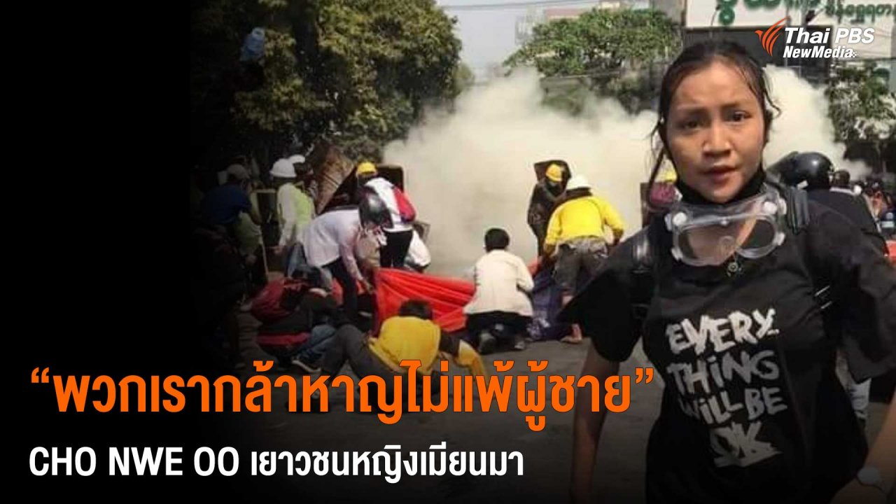 """วิกฤตการเมืองเมียนมา - """"พวกเรากล้าหาญไม่แพ้ผู้ชาย""""  Cho Nwe Oo เยาวชนหญิงเมียนมา"""