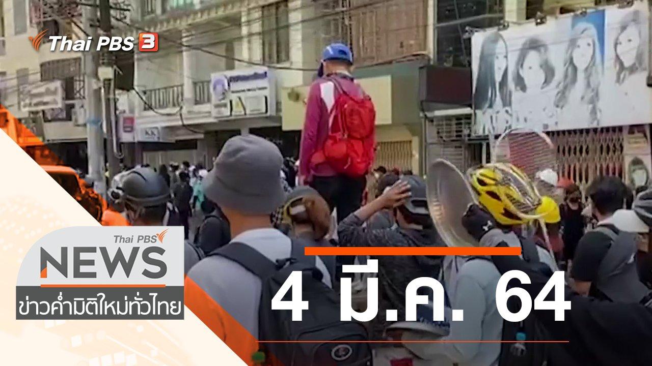 ข่าวค่ำ มิติใหม่ทั่วไทย - ประเด็นข่าว (4 มี.ค. 64)