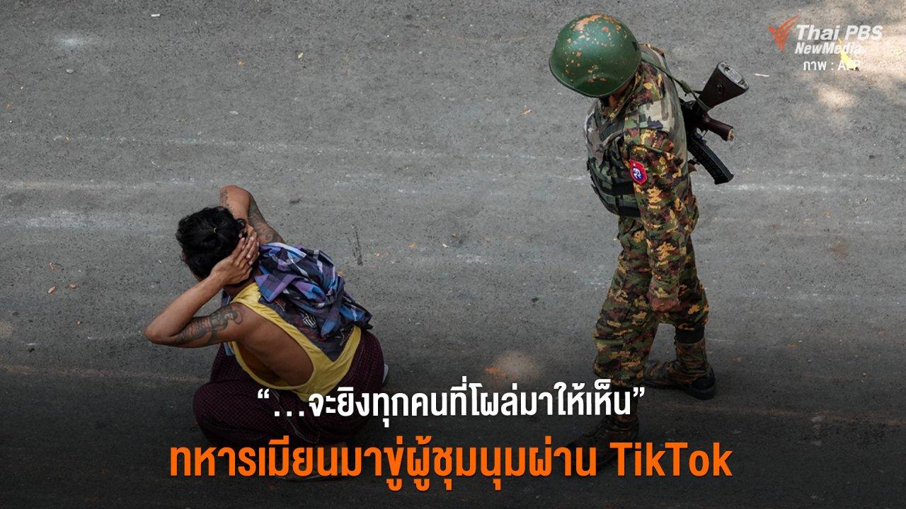 """วิกฤตการเมืองเมียนมา - """"...จะยิงทุกคนที่โผล่มาให้เห็น"""" ทหารเมียนมาขู่ผู้ชุมนุมผ่าน TikTok"""