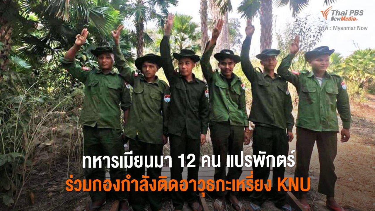 วิกฤตการเมืองเมียนมา - ทหารเมียนมา 12 คน แปรพักตร์ ร่วมกองกำลังติดอาวุธกะเหรี่ยง KNU