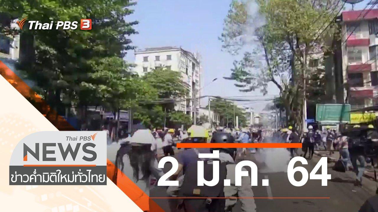 ข่าวค่ำ มิติใหม่ทั่วไทย - ประเด็นข่าว (2 มี.ค. 64)