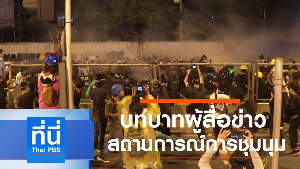 ที่นี่ Thai PBS - ประเด็นข่าว (2 มี.ค. 64)