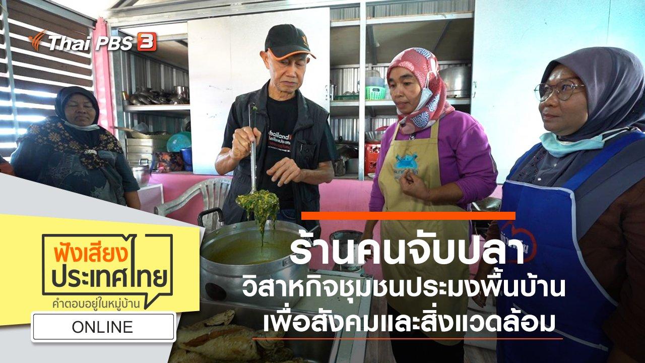 ฟังเสียงประเทศไทย - Online : ร้านคนจับปลา (FISHERFOLK) วิสาหกิจชุมชนประมงพื้นบ้าน เพื่อสังคมและสิ่งแวดล้อม
