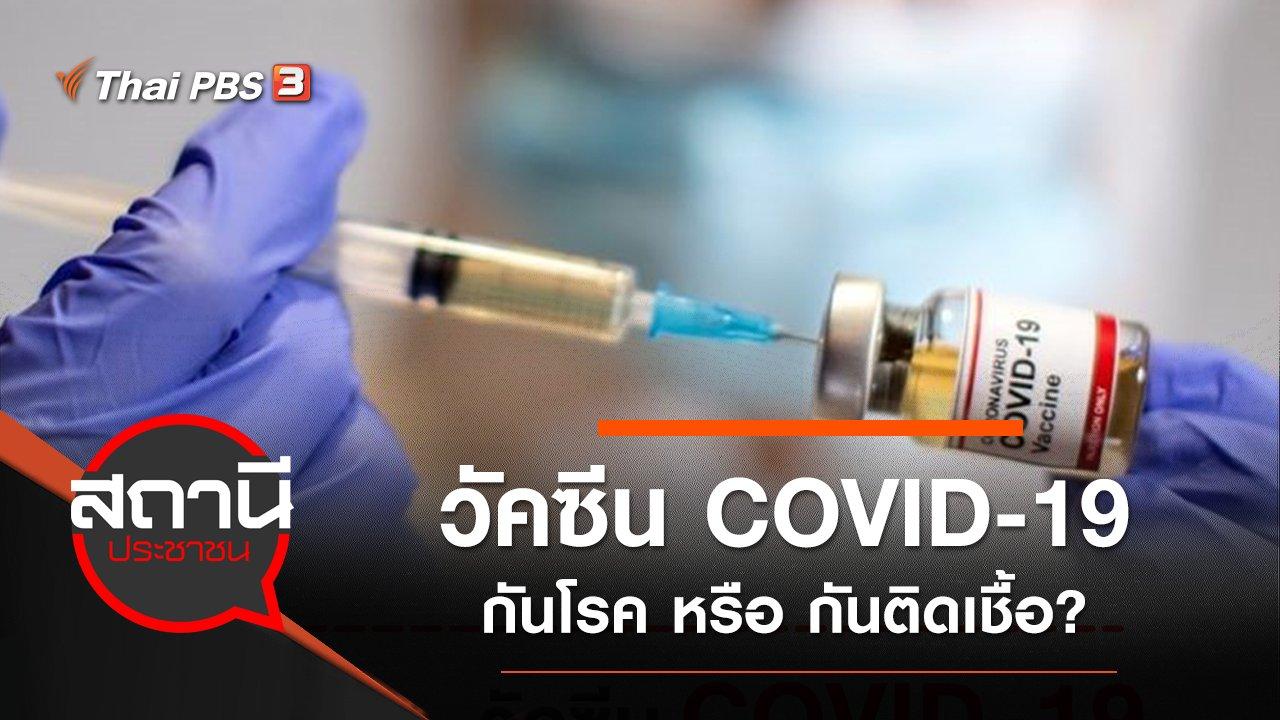 สถานีประชาชน - วัคซีน COVID-19 กันโรค หรือ กันติดเชื้อ?