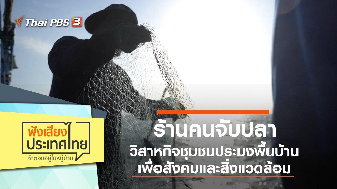 ฟังเสียงประเทศไทย - ร้านคนจับปลา (FISHERFOLK) วิสาหกิจชุมชนประมงพื้นบ้าน เพื่อสังคมและสิ่งแวดล้อม