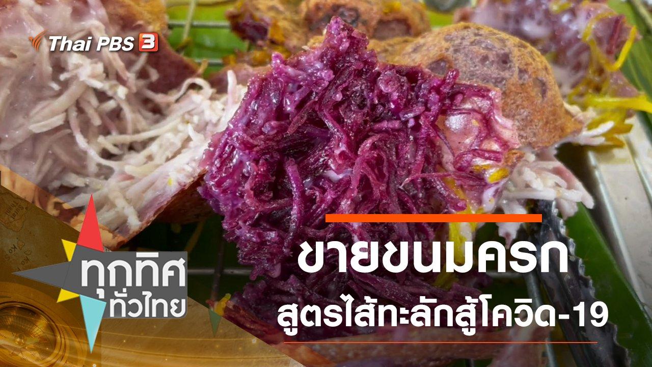 ทุกทิศทั่วไทย - ประเด็นข่าว (3 มี.ค. 64)