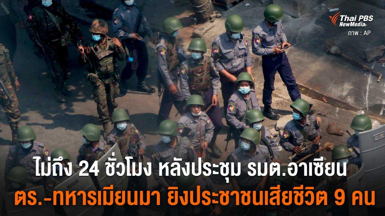 วิกฤตการเมืองเมียนมา - ไม่ถึง 24 ชั่วโมงหลังประชุม รมต.อาเซียน ตร-ทหารเมียนมา ยิงประชาชนเสียชีวิต 9 คน