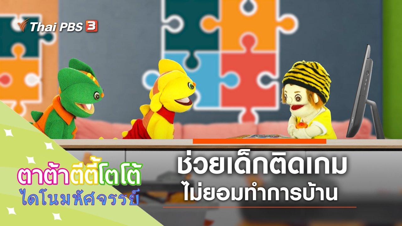 TataTitiToto ไดโนมหัศจรรย์ - ช่วยเด็กติดเกม