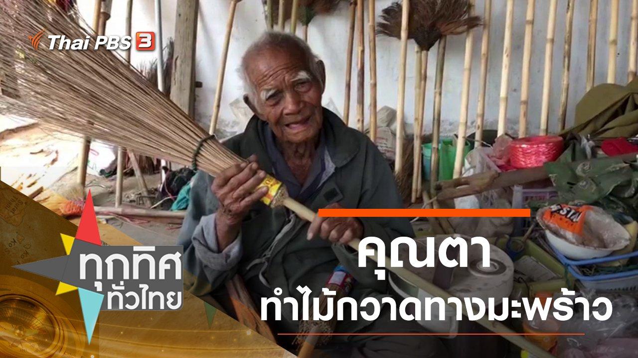 ทุกทิศทั่วไทย - คุณตาทำไม้กวาดทางมะพร้าวขาย
