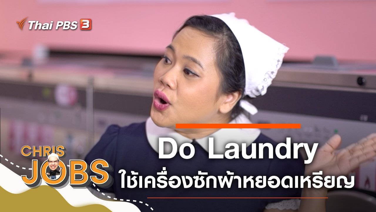 Chris Jobs - Do Laundry