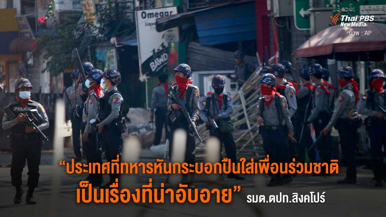 """วิกฤตการเมืองเมียนมา - """"ประเทศที่ทหารหันกระบอกปืนใส่เพื่อนร่วมชาติ เป็นเรื่องที่น่าอับอาย"""" รมต.ตปท.สิงคโปร์"""