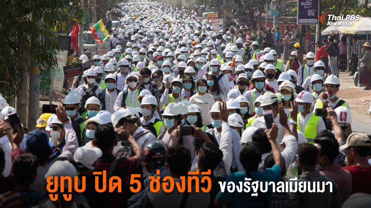 วิกฤตการเมืองเมียนมา - ยูทูบ ปิด 5 ช่องทีวีของรัฐบาลเมียนมา