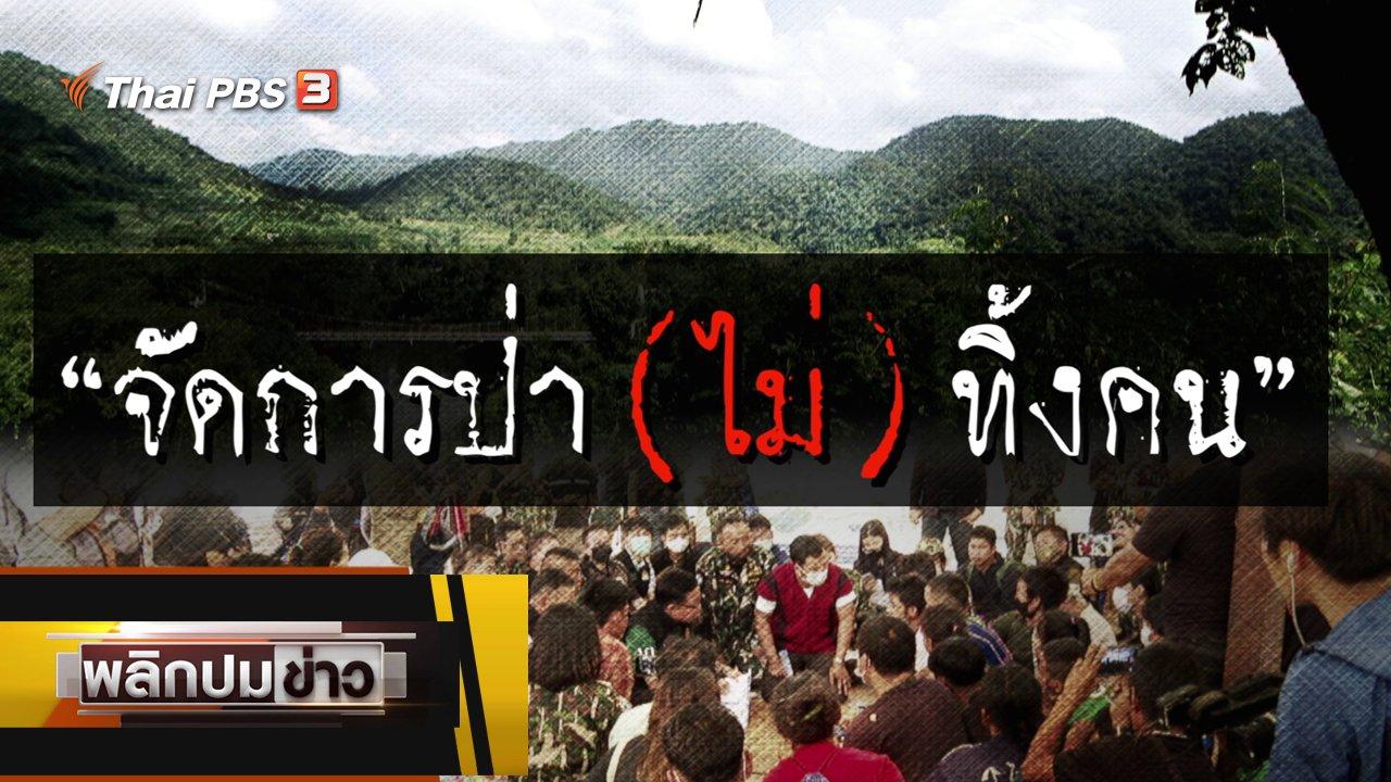 พลิกปมข่าว - จัดการป่า (ไม่) ทิ้งคน
