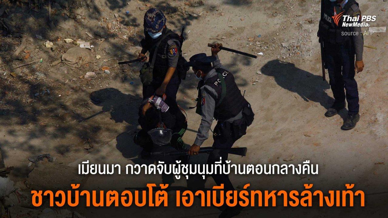 วิกฤตการเมืองเมียนมา - เมียนมา กวาดจับผู้ชุมนุมที่บ้านตอนกลางคืน ชาวบ้านตอบโต้เอาเบียร์ทหารล้างเท้า