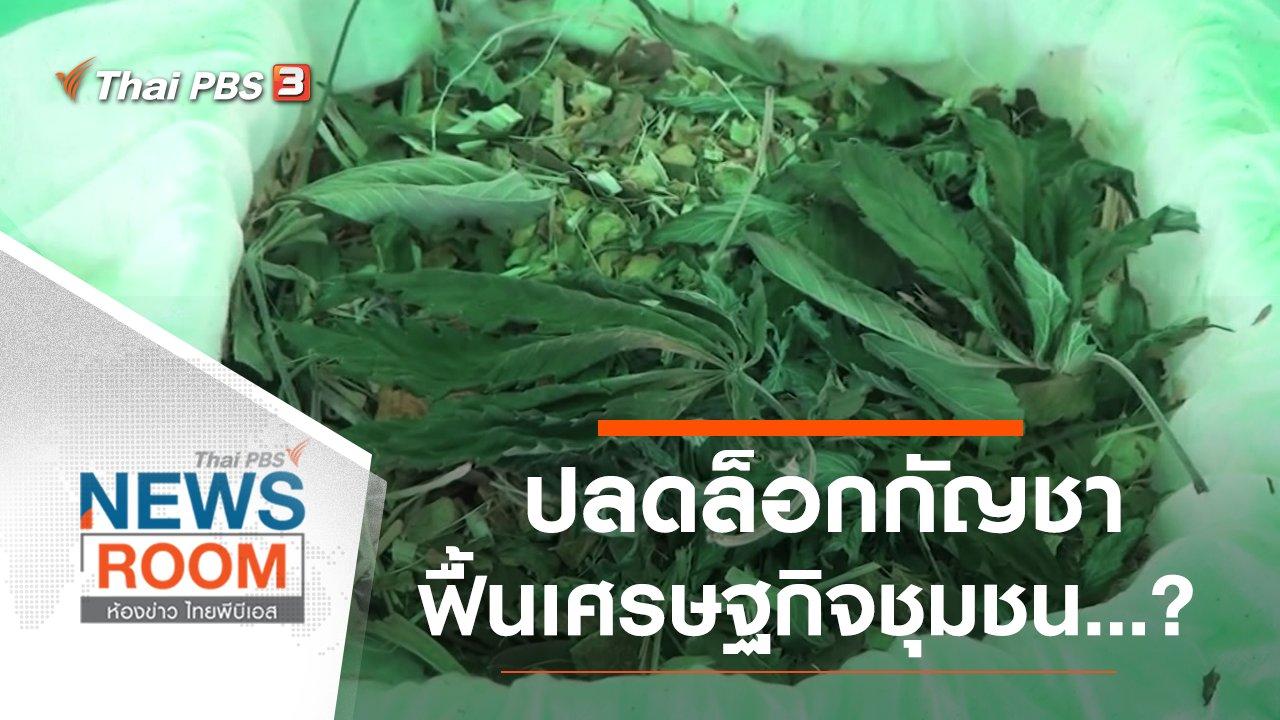 ห้องข่าว ไทยพีบีเอส NEWSROOM - ปลดล็อกกัญชา  ฟื้นเศรษฐกิจชุมชน ...?