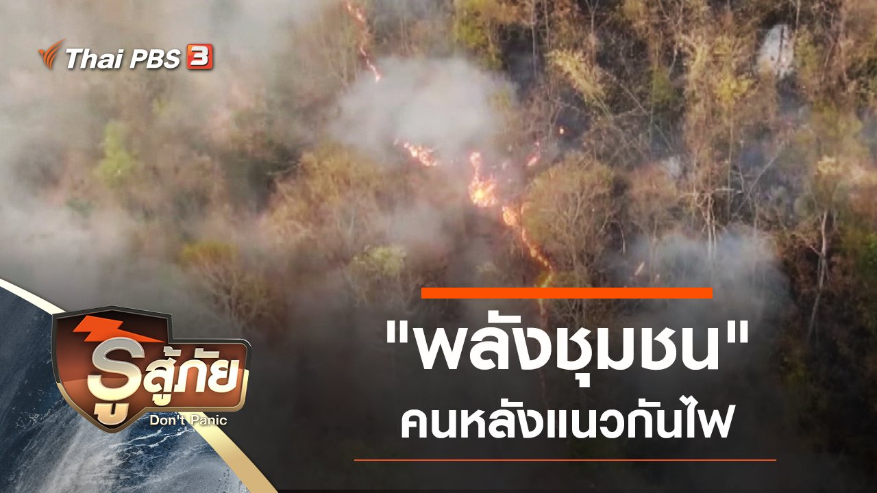 """รู้สู้ภัย Don't Panic - """"พลังชุมชน"""" คนหลังแนวกันไฟ"""