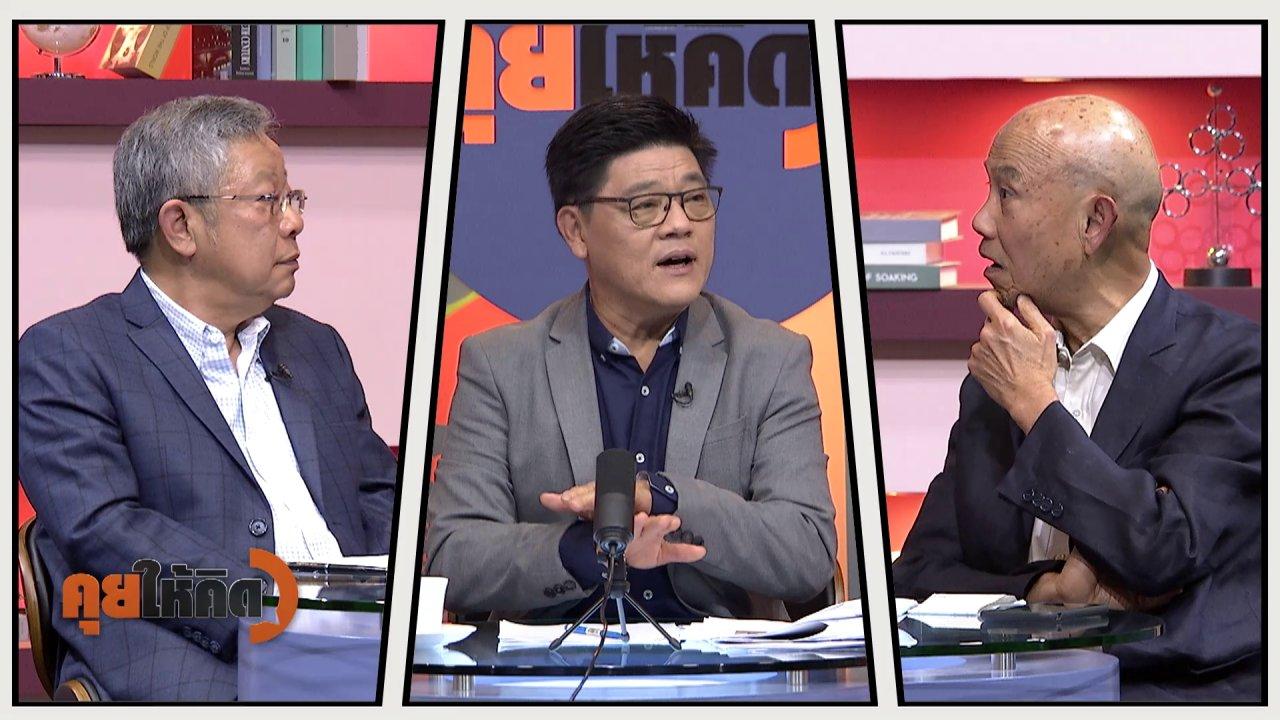 คุยให้คิด - เจาะลึกการเมืองไทย ลุ้นผลการเลือกตั้งซ่อม จ.นครศรีธรรมราช