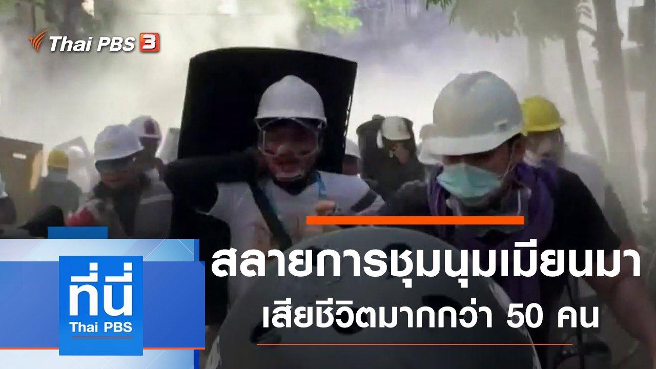 ที่นี่ Thai PBS - ประเด็นข่าว (4 มี.ค. 64)