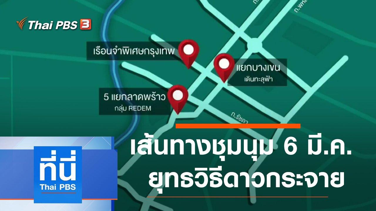 ที่นี่ Thai PBS - ประเด็นข่าว (5 มี.ค. 64)