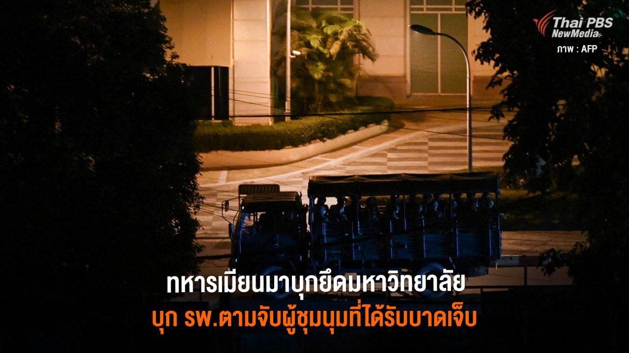 วิกฤตการเมืองเมียนมา - ทหารเมียนมาบุกยึดมหาวิทยาลัย บุกโรงพยาบาลตามจับผู้ชุมนุมที่ได้รับบาดเจ็บ