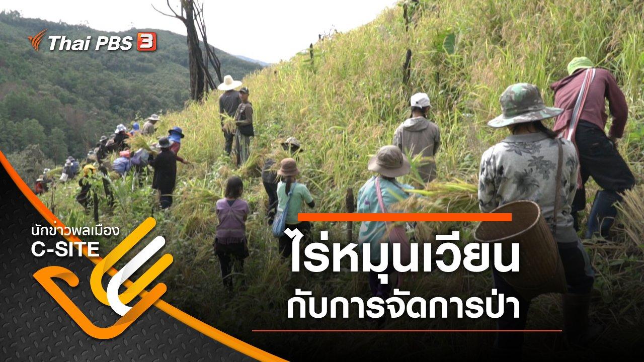 นักข่าวพลเมือง C-Site - ไร่หมุนเวียนกับการจัดการป่า