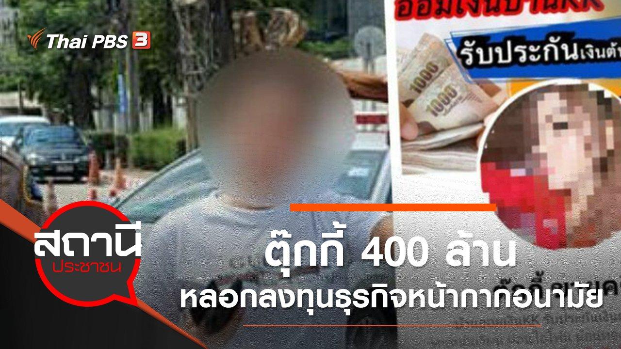 """สถานีประชาชน - """"ตุ๊กกี้ 400 ล้าน"""" หลอกลงทุนธุรกิจขายหน้ากากอนามัย"""
