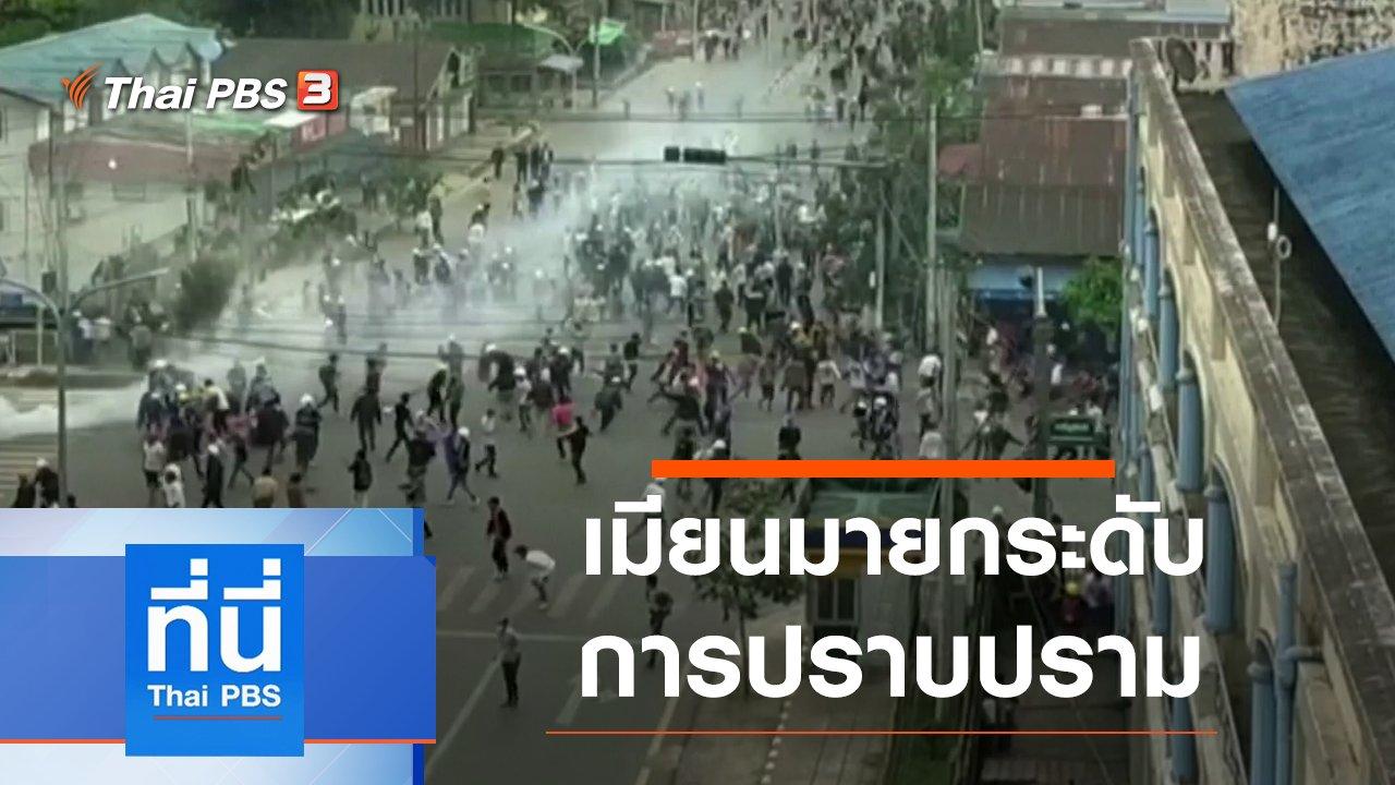 ที่นี่ Thai PBS - ประเด็นข่าว (9 มี.ค. 64)
