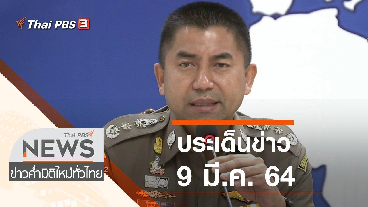 ข่าวค่ำ มิติใหม่ทั่วไทย - ประเด็นข่าว (9 มี.ค. 64)