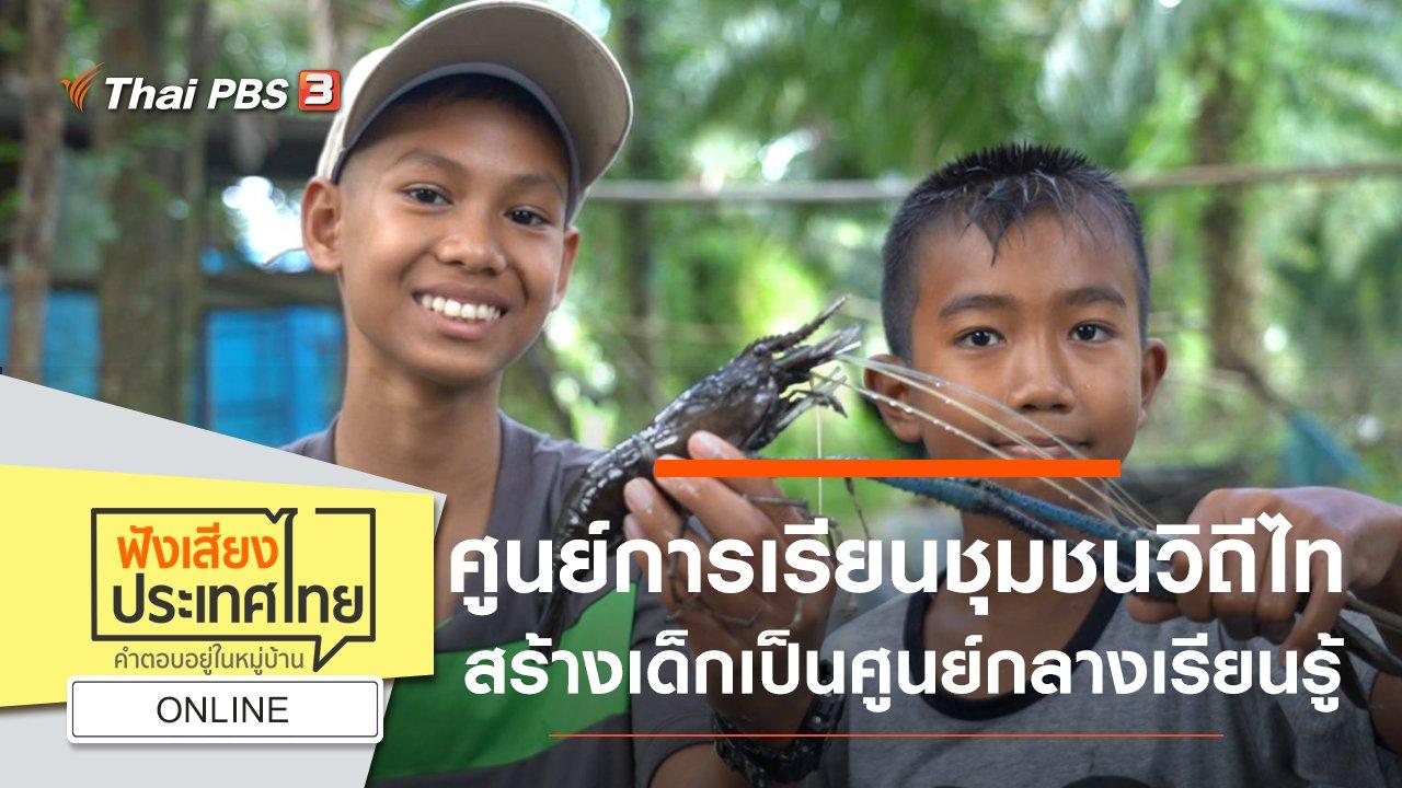 ฟังเสียงประเทศไทย - Online : ศูนย์การเรียนชุมชนวิถีไท สร้างเด็กเป็นศูนย์กลางการเรียนรู้