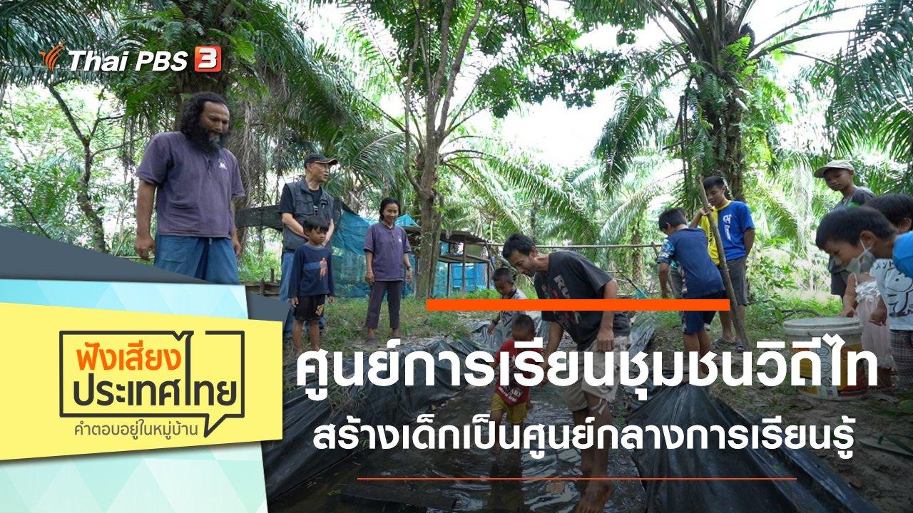 ฟังเสียงประเทศไทย - ศูนย์การเรียนชุมชนวิถีไท สร้างเด็กเป็นศูนย์กลางการเรียนรู้