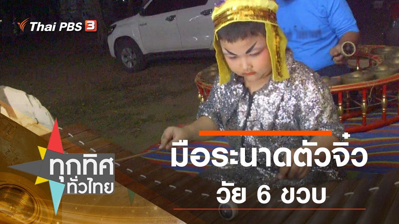 ทุกทิศทั่วไทย - มือระนาดตัวจิ๋ว วัย 6 ขวบ