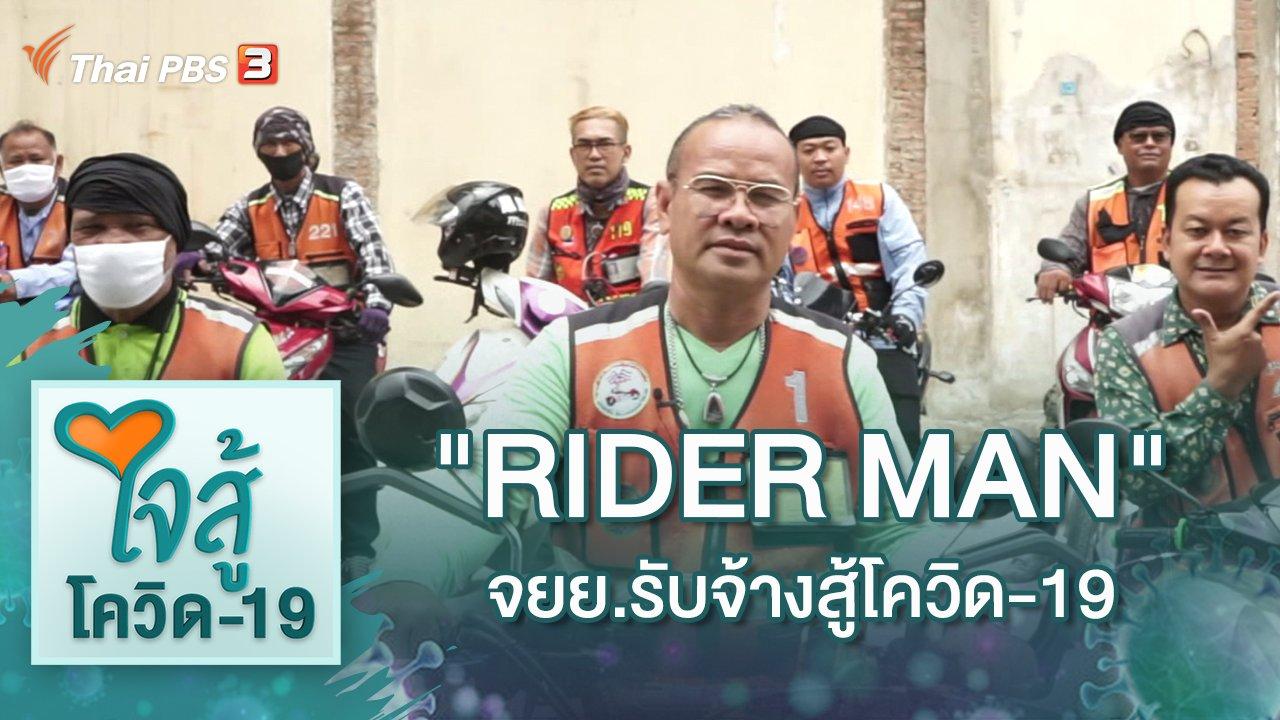 """ใจสู้โควิด-19 - """"Rider Man"""" จักรยานยนต์รับจ้างสู้โควิด-19"""