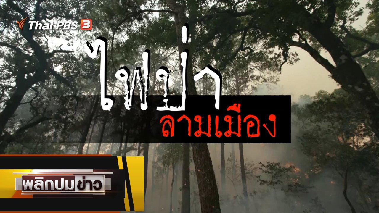 พลิกปมข่าว - ไฟป่าลามเมือง
