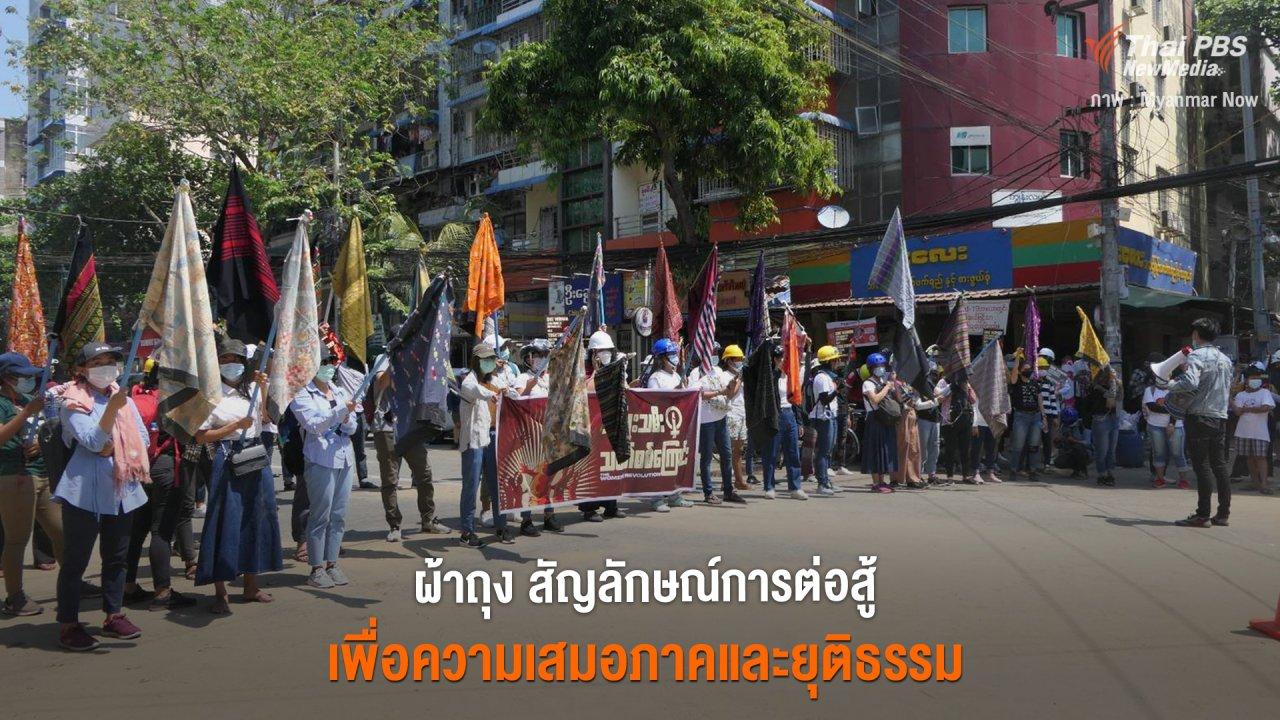 วิกฤตการเมืองเมียนมา - ผ้าถุง สัญลักษณ์การต่อสู้ เพื่อความเสมอภาค และยุติธรรม
