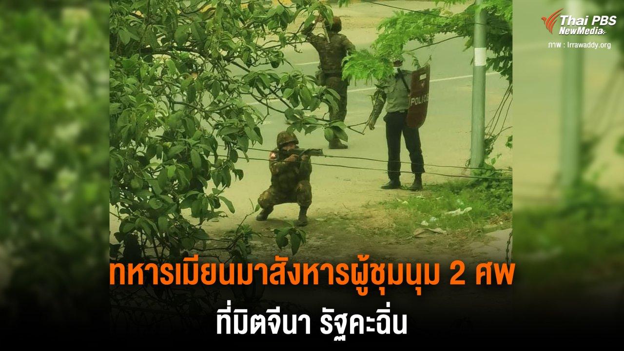 วิกฤตการเมืองเมียนมา - ทหารเมียนมาสังหารผู้ชุมนุม 2 ศพ ที่มิตจีนา รัฐคะฉิ่น