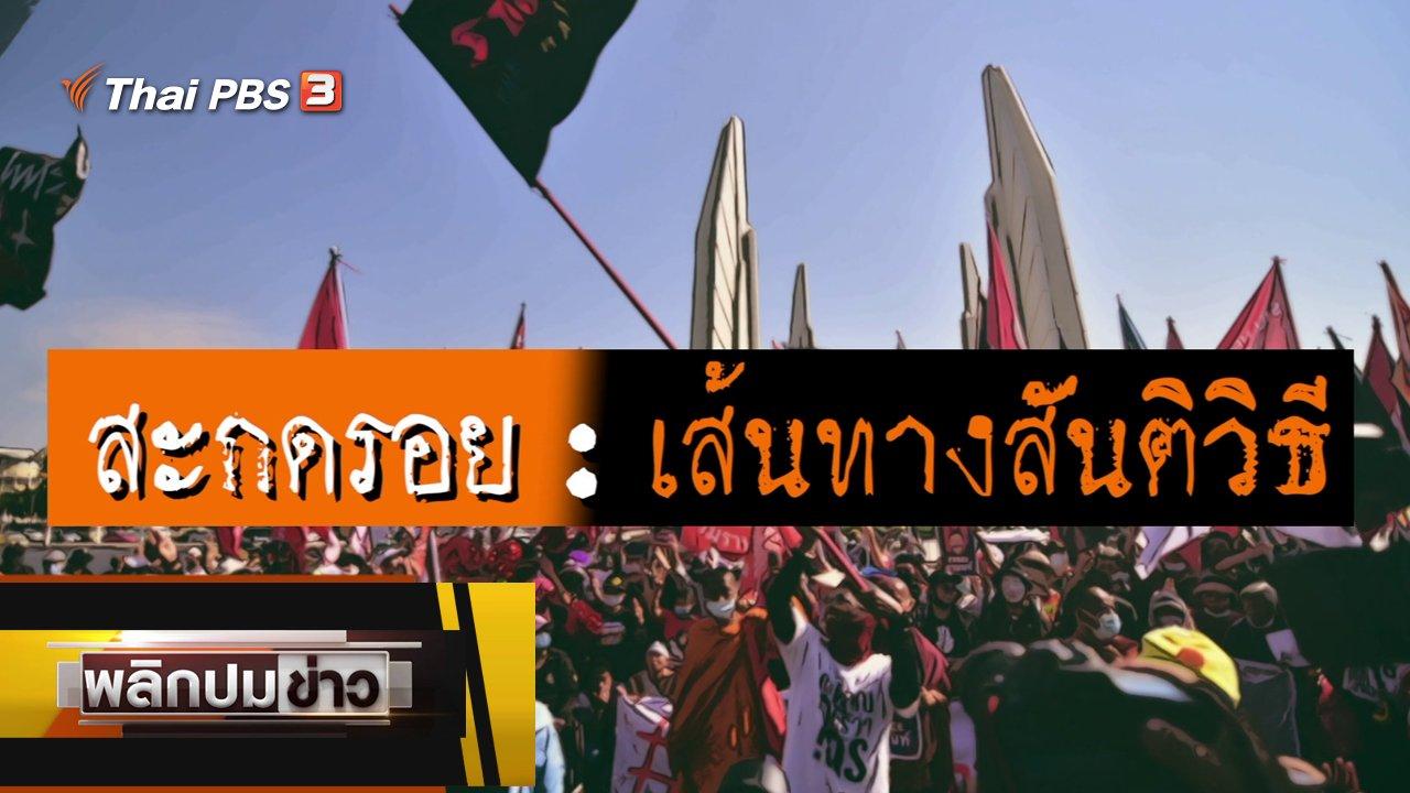 พลิกปมข่าว - สะกดรอย : เส้นทางสันติวิธี