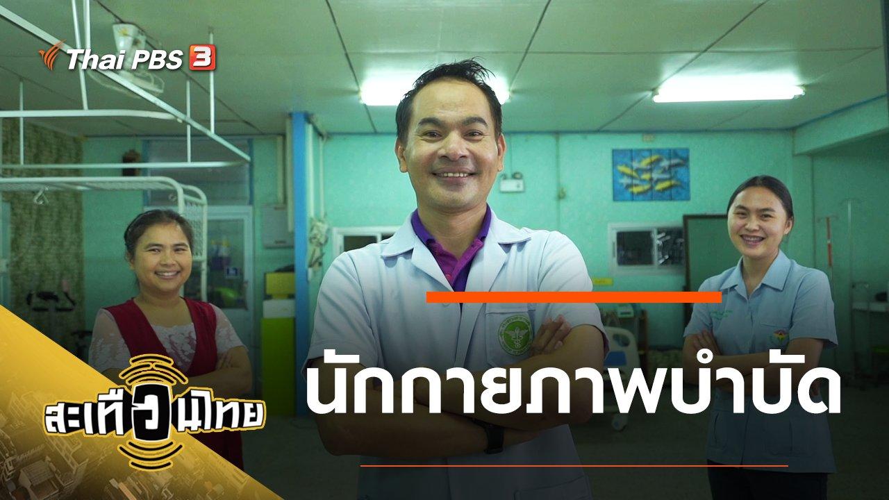 สะเทือนไทย - นักกายภาพบำบัด