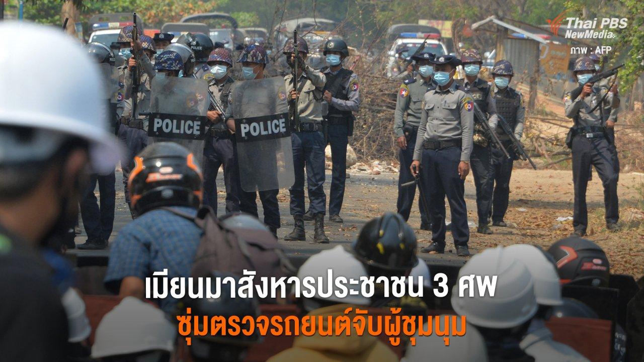 วิกฤตการเมืองเมียนมา - เมียนมาสังหารประชาชน 3 ศพ ซุ่มตรวจรถยนต์จับผู้ชุมนุม