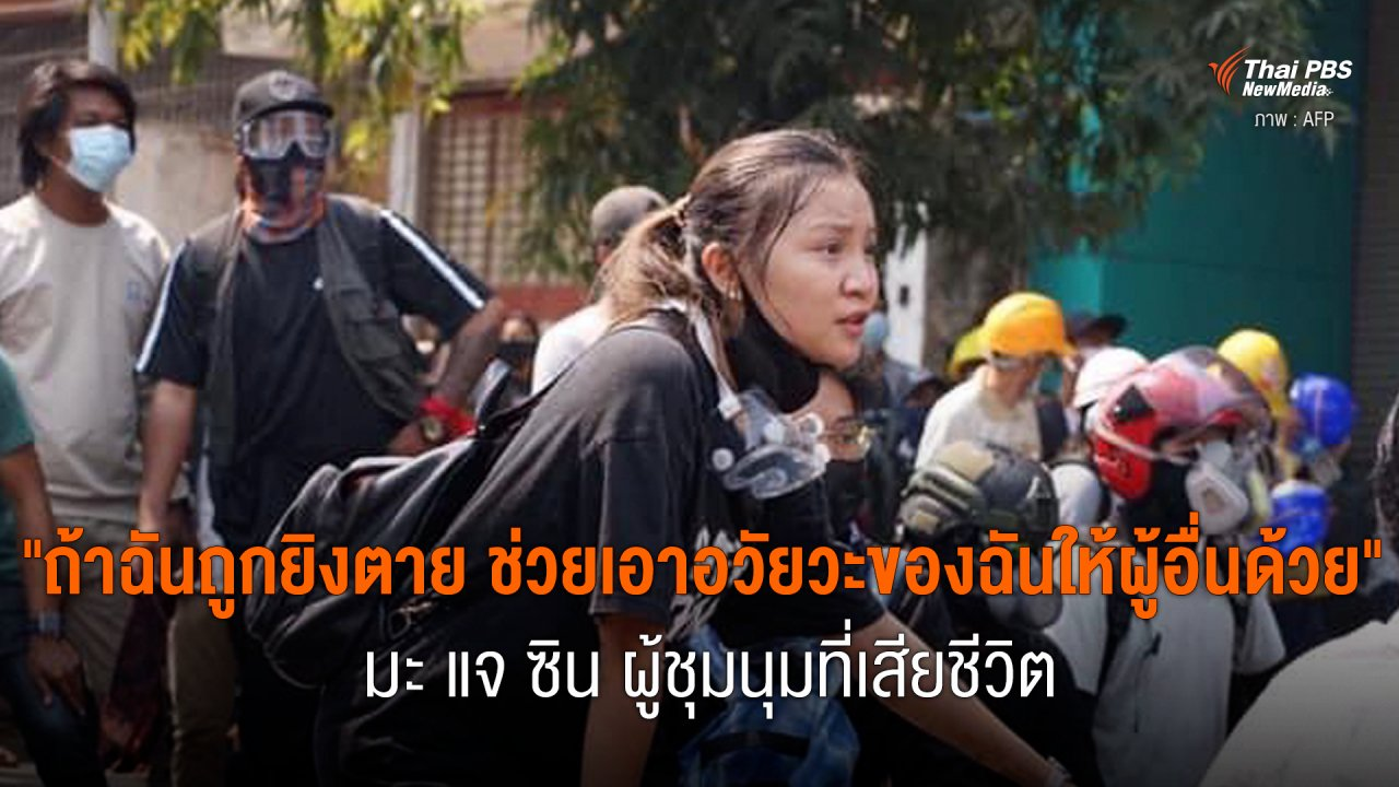 """วิกฤตการเมืองเมียนมา - """"ถ้าฉันถูกยิงตาย ช่วยเอาอวัยวะ ของฉันให้ผู้อื่นด้วย"""" มะ แจ ซิน ผู้ชุมนุมที่เสียชีวิต"""